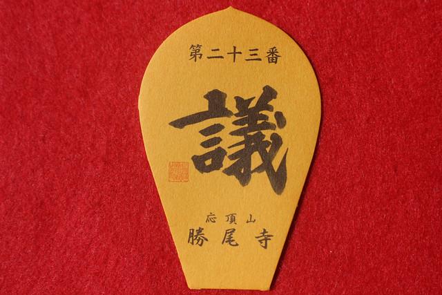 katsuo-ji-gosyuin012