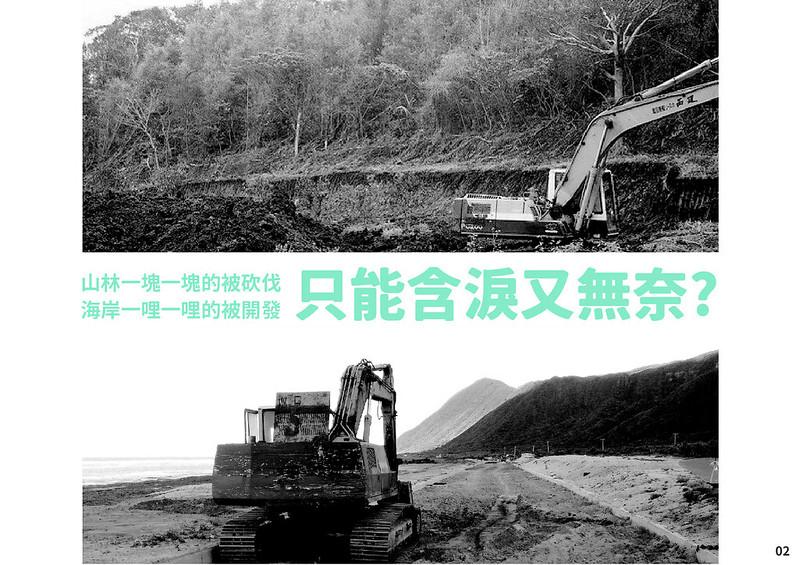 逐漸消失的山林與天然海岸 。圖片來源:台灣環境資訊協會 公益信託修法懶人包