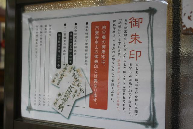 engakuji-butsu019
