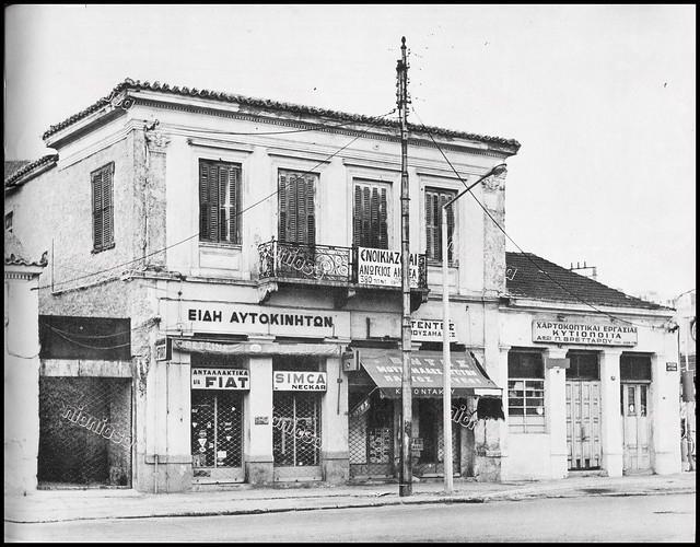 """Κτίριο στην οδό Ρετσίνα 49, Πειραιάς. Φωτογραφία του Στέλιου Σκοπελίτη από το βιβλίο """"Νεοκλασσικά σπίτια της Αθήνας και του Πειραιά"""" Εκδόσεις """"Δωδώνη"""", Αθήνα, 1975."""