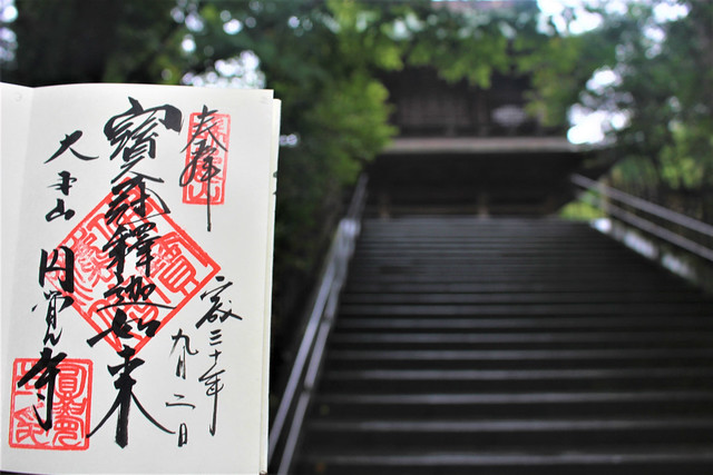 engakuji-gosyuin001