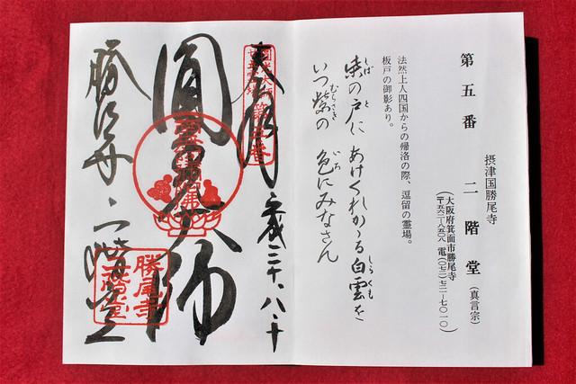 katsuo-ji-gosyuin003