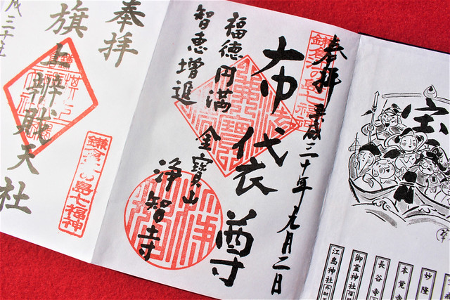 jochiji-gosyuin035