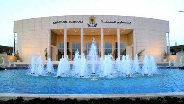 474 List of Best International Schools in Riyadh 32
