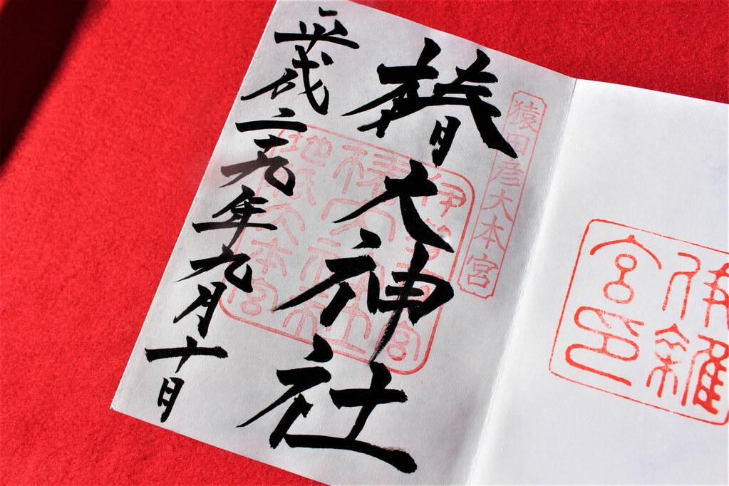 tsubaki-gosyuin006