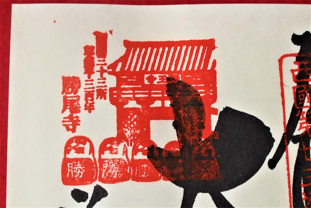 勝尾寺の記念印