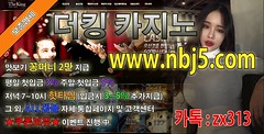 더킹카지노ㅣ 카지노보증사이트 ㅣ nbj5.com