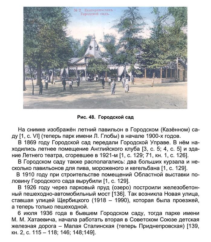 История Екатеринослава в почтовых карточках и фотографиях (2009) Гуляев Г.И., Большаков В.И. 075