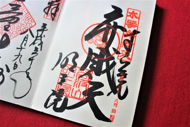 kegonji-gosyuin022