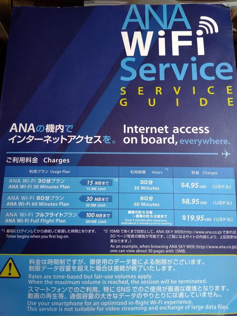 ANA WiFi Service