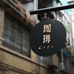 幻猻家珈琲 ∣ Pallas Café・Taipei