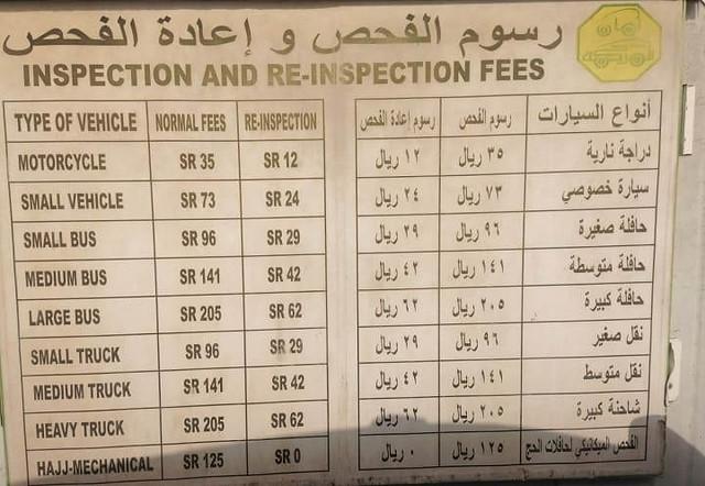 051 Procedure to pass Fahas (Motor Vehicle Periodic Inspection) in Saudi Arabia 03