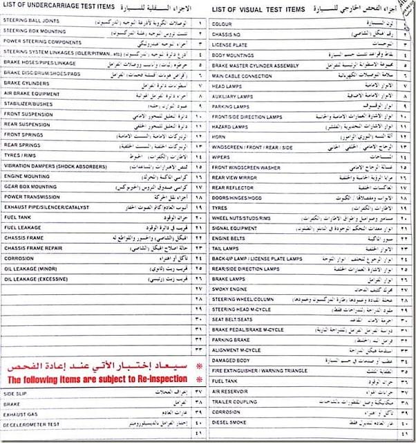 051 Procedure to pass Fahas (Motor Vehicle Periodic Inspection) in Saudi Arabia 01