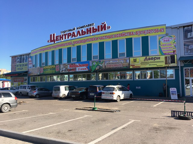 Центральный Рынок in Ussuriysk