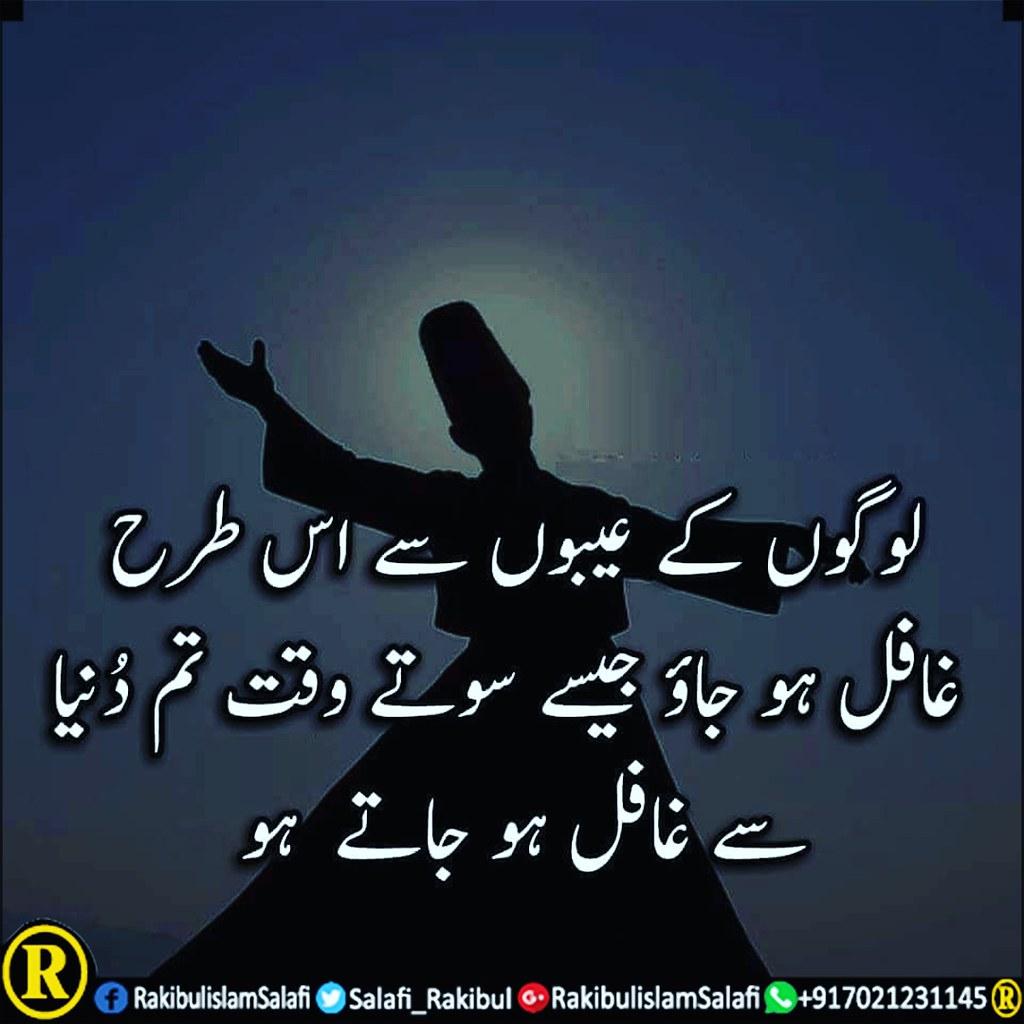 Urdu Quotes of Rakibul Islam Salafi (48) | Rakibul Islam ...