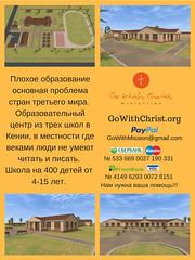 Go With Christ Миссия школа Африка