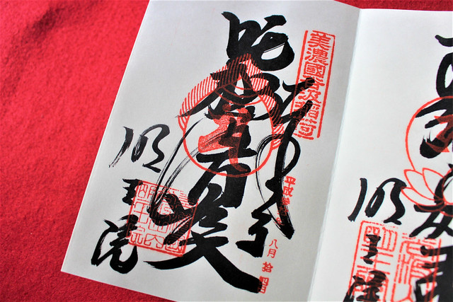 kegonji-gosyuin021
