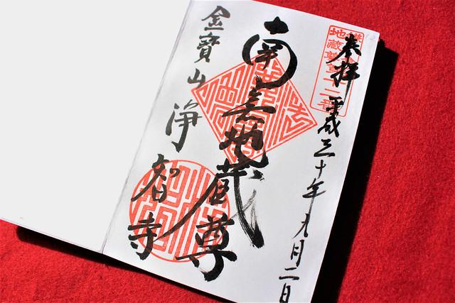 jochiji-gosyuin016