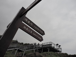 Unique names are given to the rock formation at Yehliu Geopark (野柳地質公園) such as Candle Rock and Cute Princess | by huislaw