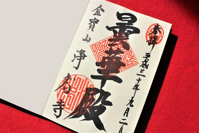jochiji-gosyuin009