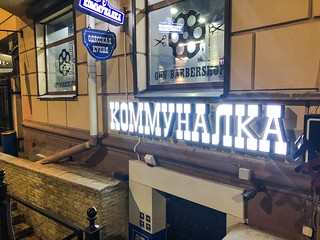 "marusimba, кафе ""Коммуналка""IMG_3985   by maryna.kondrateva"