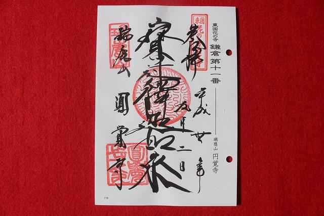 engakuji-gosyuin009