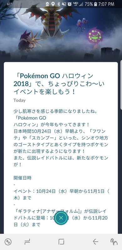 Screenshot_20181023-190755_Pokémon GO
