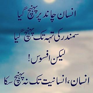 urdu quotes of rakibul islam salafi rakibul islam salafi