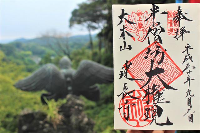 kenchoji-gosyuin003
