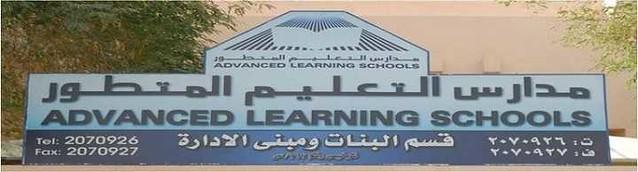 474 List of Best International Schools in Riyadh 07