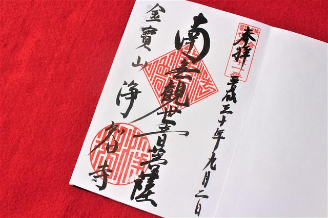 jochiji-gosyuin018