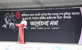 Discussion on Bangabandhu Sheikh Mujibur Rahman Death Annyversiery  (1) | by mcskedu