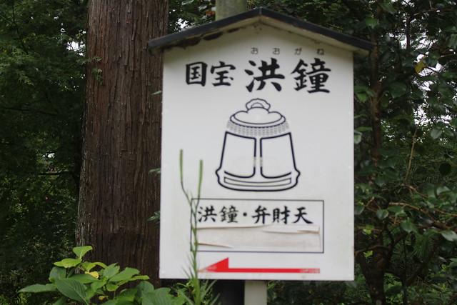 engakuji-benten001