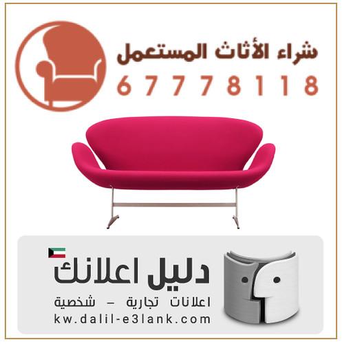 شراء الاثاث المستعمل 67778118 | by es.life@ymail.com