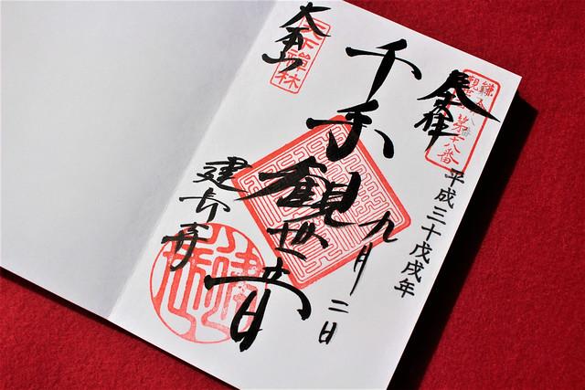 kenchoji-gosyuin016