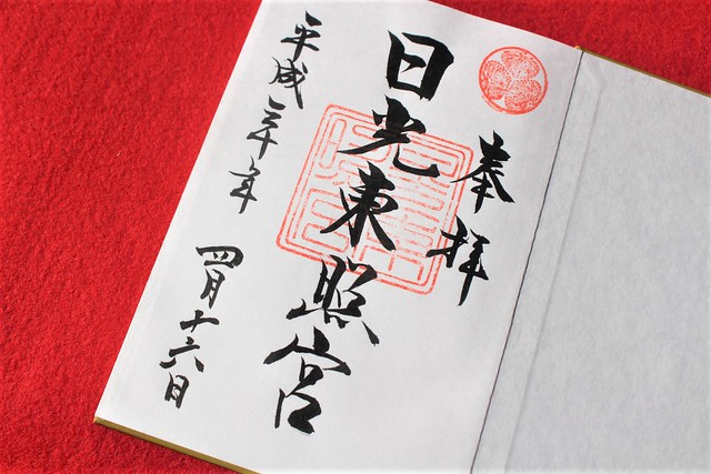nikkotoshogu-gosyuin017