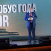 2018 BW Russia: Commercial Vehicle Awards