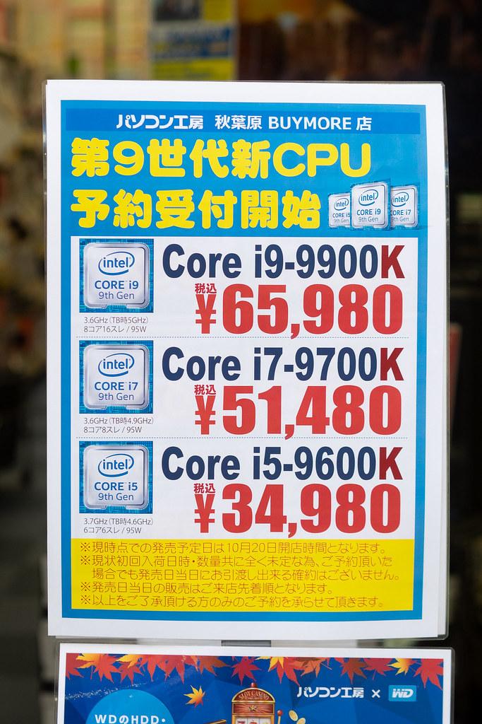 第9世代新CPU予約受付開始 Core i9-9900K ¥65,980 Core i7