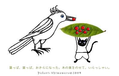 shimamura1