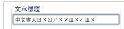 WordPress 中文輸入的怪問題