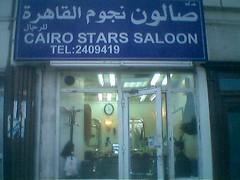 Cairo Stars