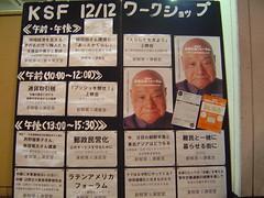 Kyoto Social Forum