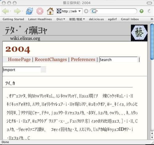 FirefoxCrapChar