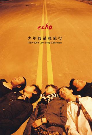 >Echo《少年的最後旅行 》EP