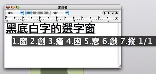黑底白字的選字窗