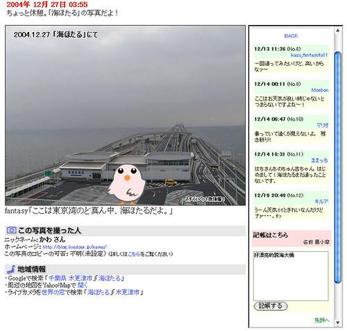 Web20041227_04