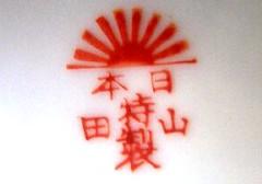Under the Nihonggi Sun