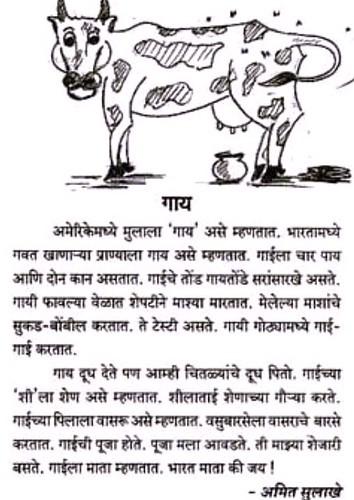 Bichhari Gai! Click to see large view