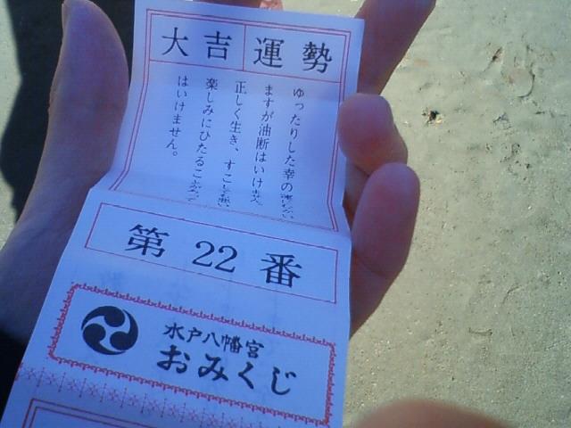 Omikuji - Daikichi!!!