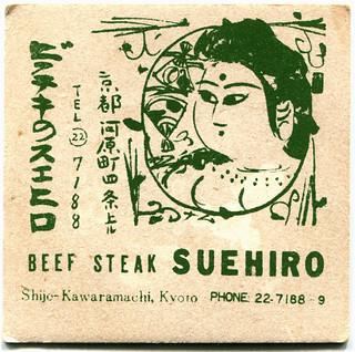 Kyoto - Suehiro Restaurant Beer Coaster